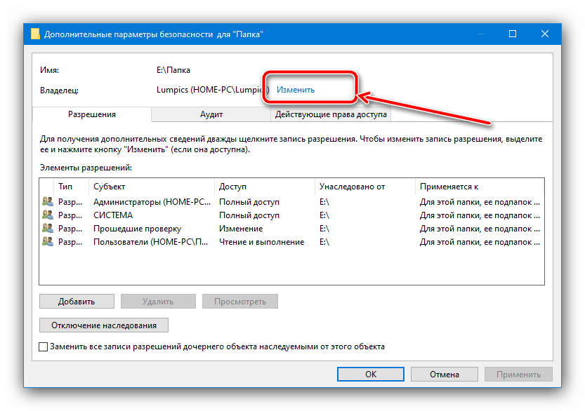 Начать изменение владельца объекта для возвращения прав Trustedinstallwer в Windows 10