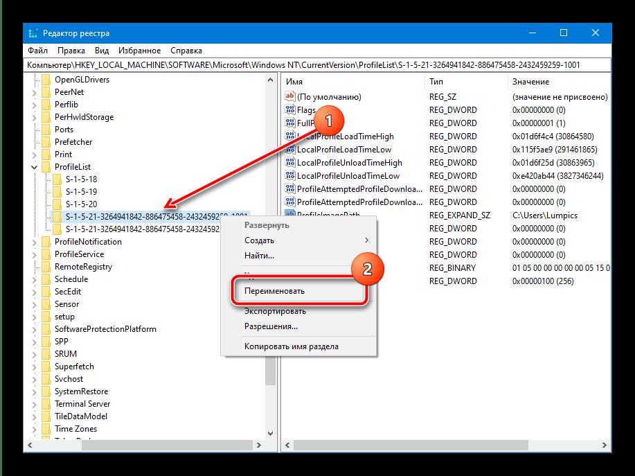 Начать переименование основной папки профиля в реестре для устранения ошибки «Служба профилей пользователей препятствует входу в систему»