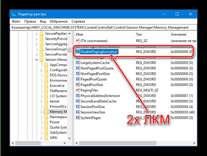 Начать редактирование параметра по нужному пути для увеличения системного кэша в Windows 10