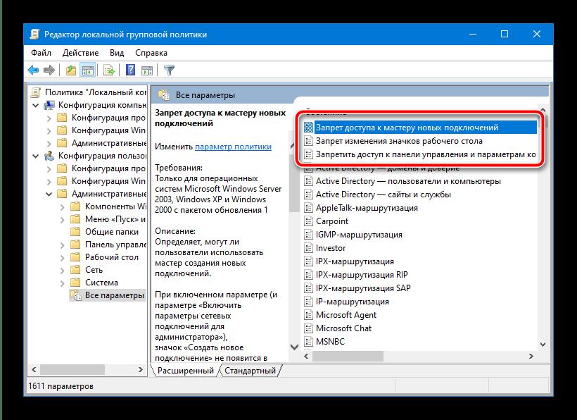 Начать редактировать параметры для устранения ошибки «Операция отменена вследствие действующих ограничений»