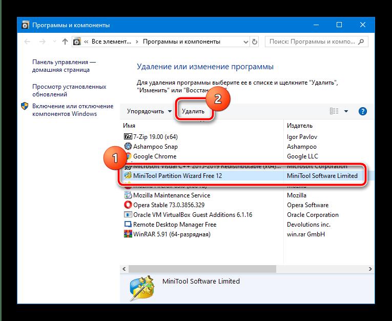 Начать удаление программы для устранения ошибки «Не удаётся открыть том для прямого доступа» в CHKDSK