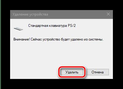 Начать удаления драйвера клавиатуры, что восстановить ввод букв