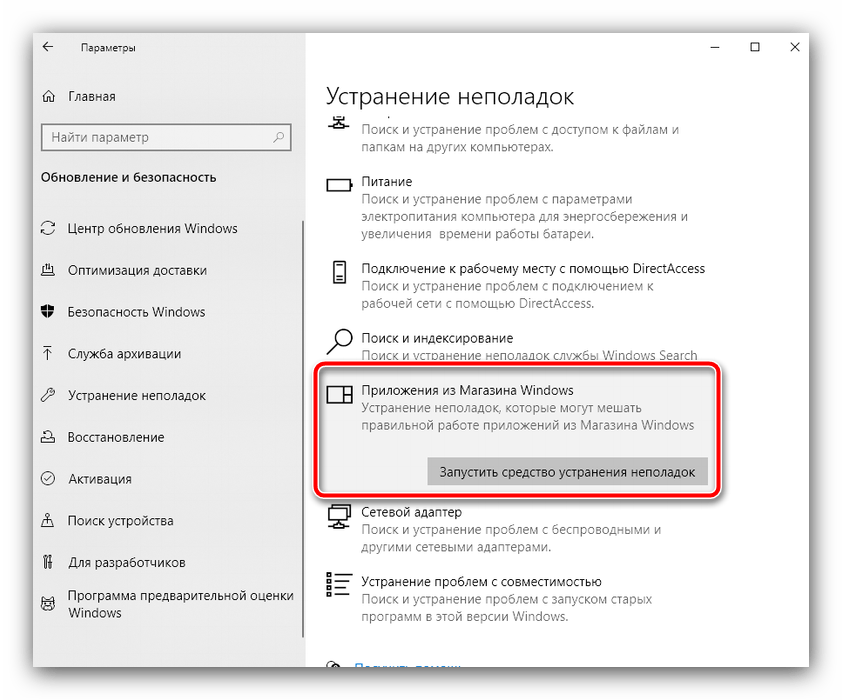 Начать устранение неполадок в параметрах для устранения ошибки «Сбой при удалённом вызове процедуры» в Windows 10