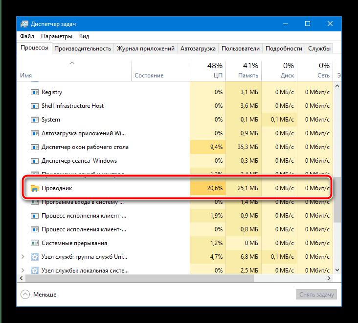 Найти процесс проводника в Windows 10 для скрытия панели задач в играх