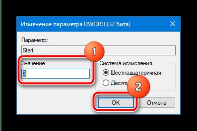 Настроить запуск в реестре для устранения ошибки «Сбой при удалённом вызове процедуры» в Windows 10