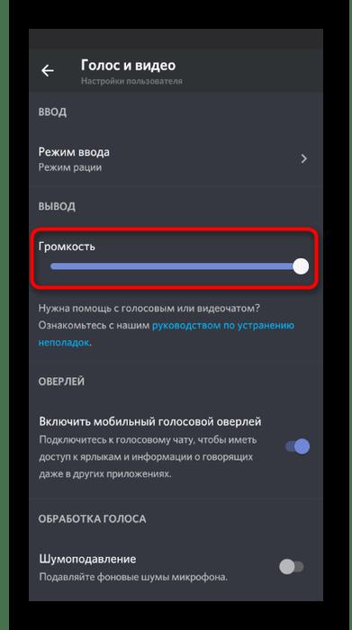 Настройка общего параметра громкости при управлении звуком в мобильном приложении Discord
