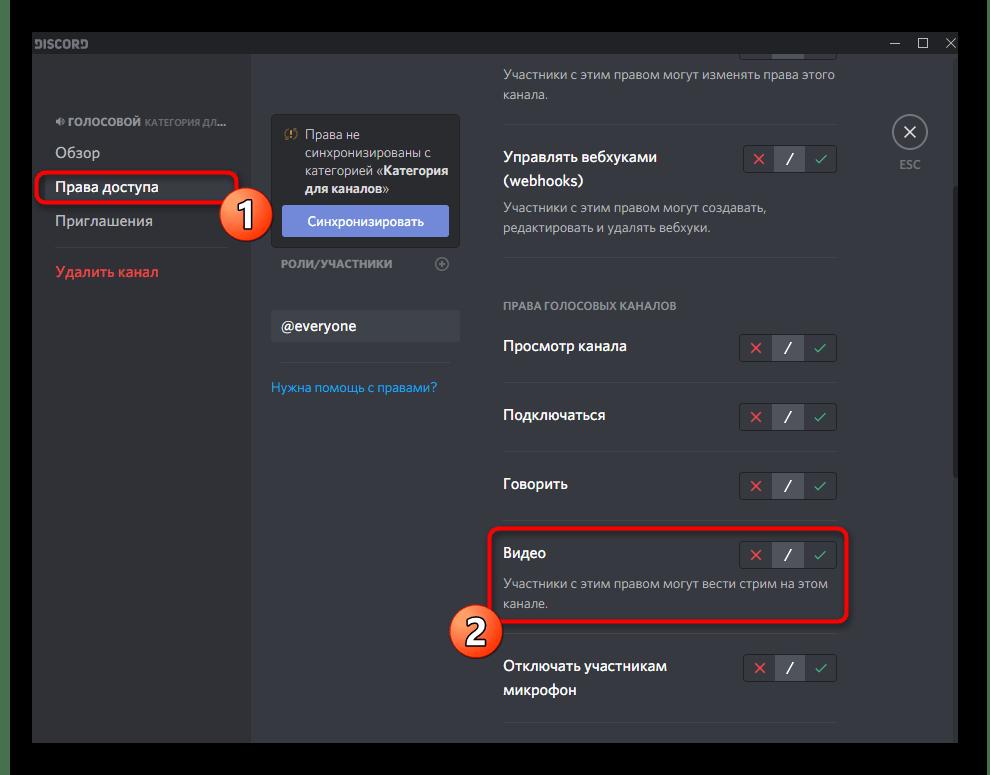 Настройка прав на использование веб-камеры на канале в Discord на компьютере