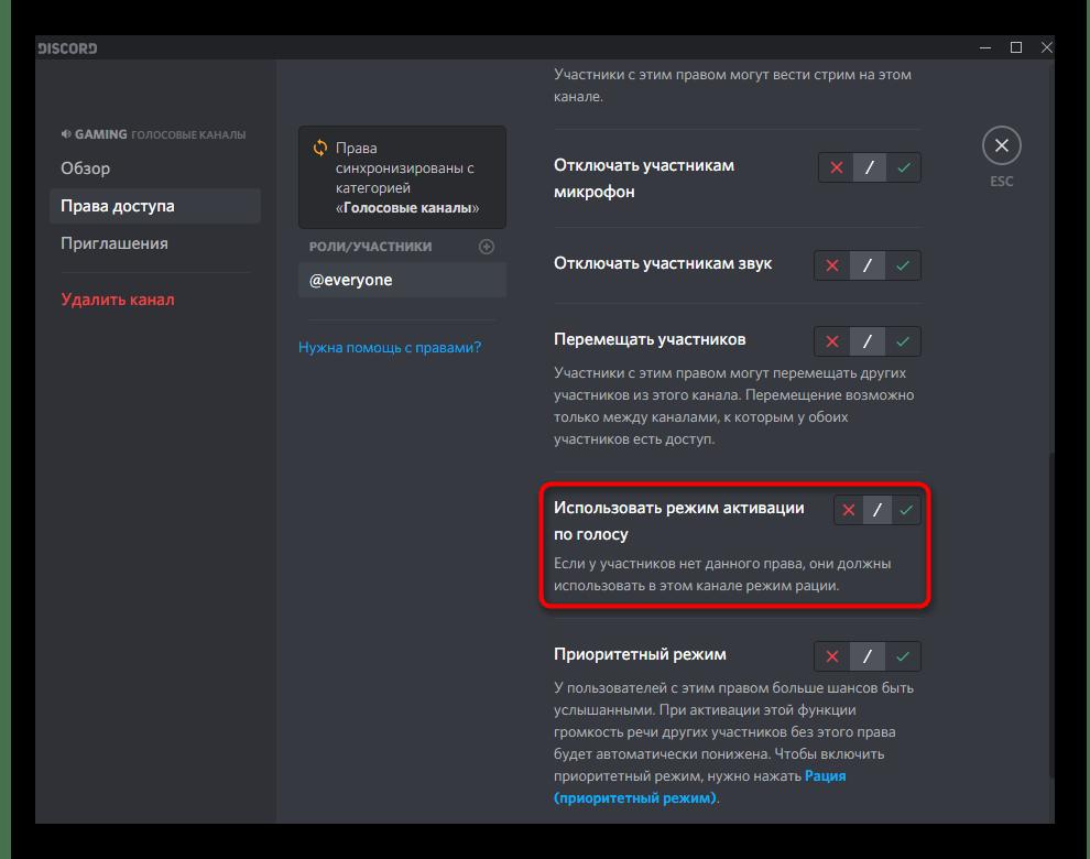 Настройка права использования режима активации по голосу на канале в Discord на компьютере