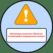 невозможно выполнить DPInst.exe на имеющейся операционной системе