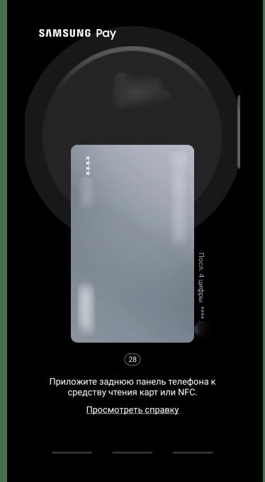 Оплата банковской картой с помощью Samsung Pay