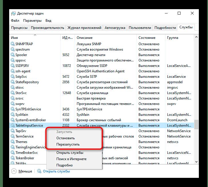 Остановка или перезапуск службы TabletInputService при проблемах с тачпадом ноутбука Acer