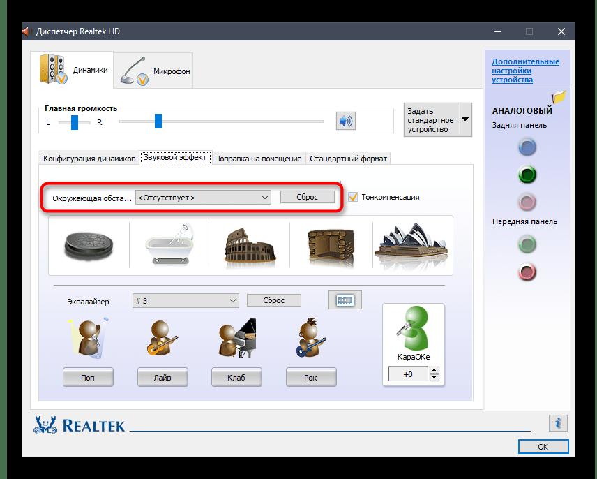 Отключение эффектов в Диспетчере управления звуком для решения проблемы слышимости звуков в Discord