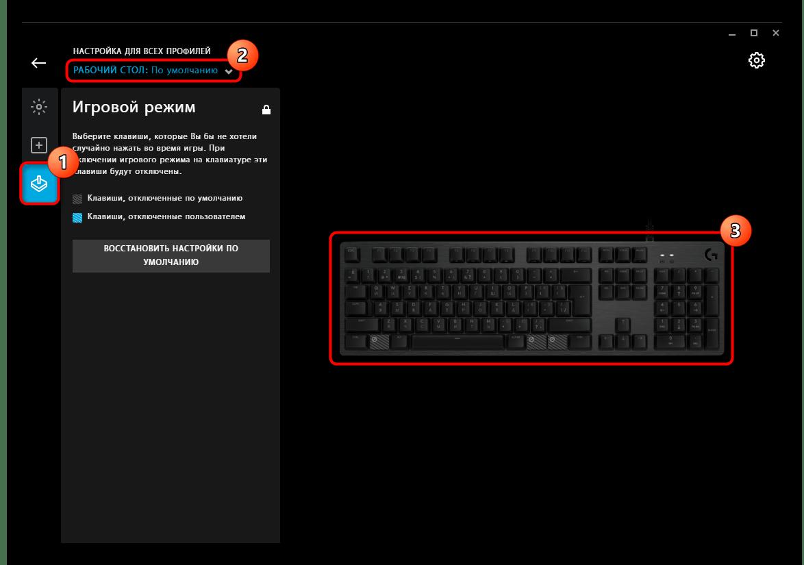 Отключение клавиши Windows через драйвера клавиатуры на примере Logitech G Hub