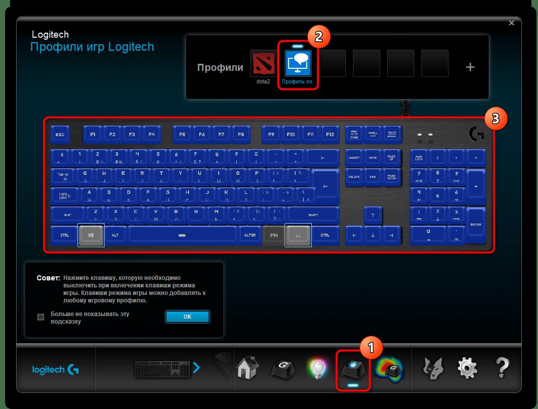Отключение клавиши Windows через драйвера клавиатуры на примере Logitech Gaming Software