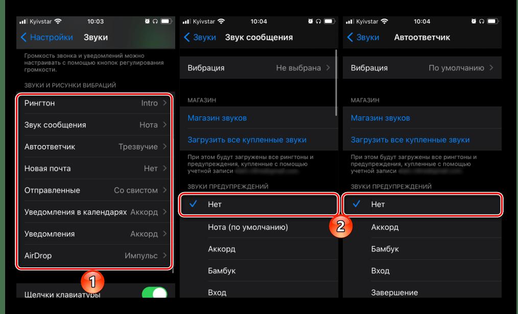 Отключение отдельных звуков и уведомлений в настройках на iPhone