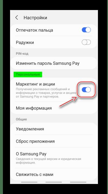Отключение рекламы в Samsung Pay