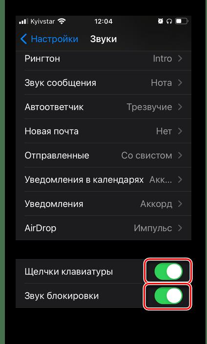 Отключение щелчков клавиатуры и звука блокировки в настройках на iPhone