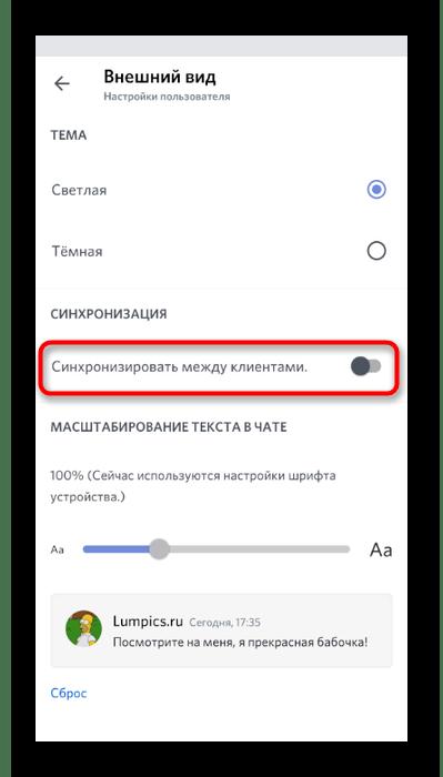 Отключение синхронизации клиентов при настройке внешнего вида в мобильном приложении Discord
