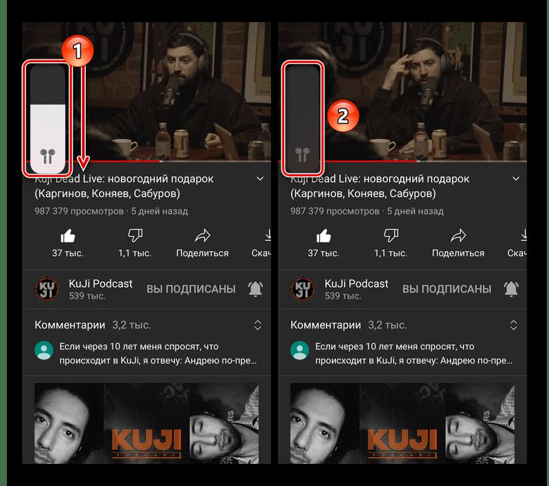 отключение звука для мультимедиа с помощью кнопок громкости на корпусе Phone