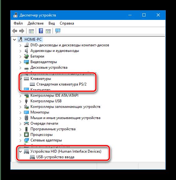 Открыть категории устройств для удаления драйвера клавиатуры, что восстановить ввод букв