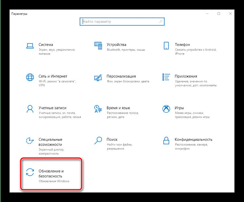 Открыть параметры обновлений и безопасности для устранения ошибки «Сбой при удалённом вызове процедуры» в Windows 10