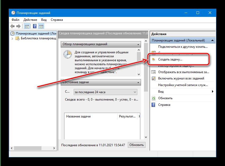 Открыть Планировщик заданий для увеличения системного кэша в Windows 10