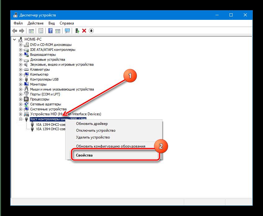 Открыть свойства устройства для решения проблемы с работающими после выключения вентиляторами в компьютере