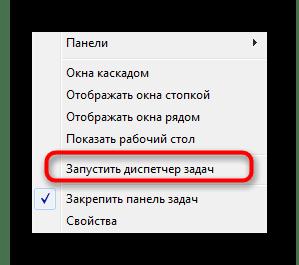 Открытие Диспетчера задач для решения проблемы с черным экраном в Discord на Windows 7