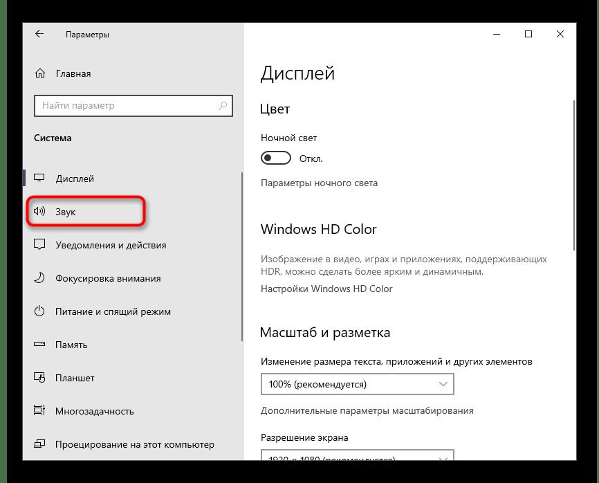 Открытие категории Звук для настройки микрофона при устранении эхо в Discord на компьютере