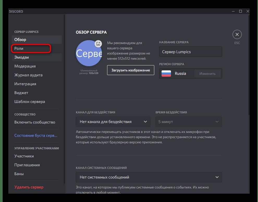 Открытие меню Роли для настройки прав веб-камеры в Discord на компьютере