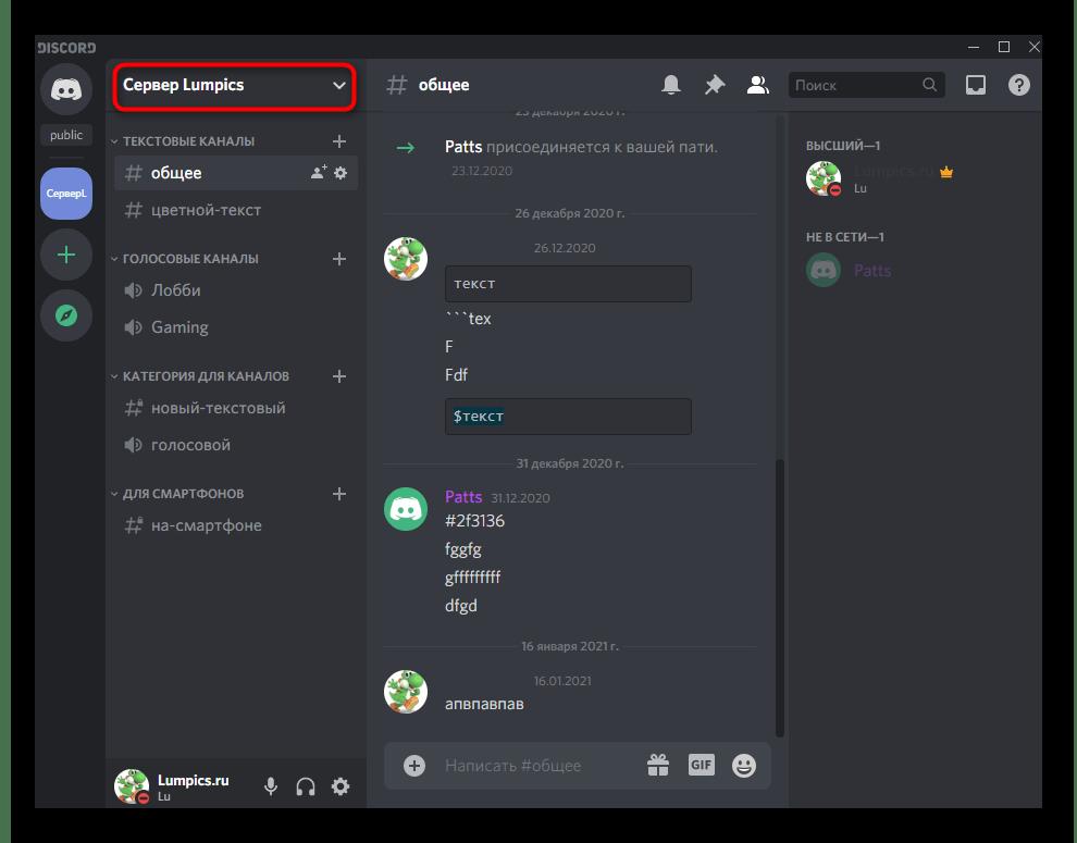 Открытие меню сервера для настройки веб-камеры в Discord на компьютере
