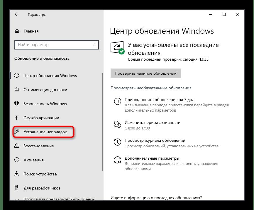 Открытие меню со средствами устранения неполадок для решения проблемы с отображением микрофона в Discord на компьютере