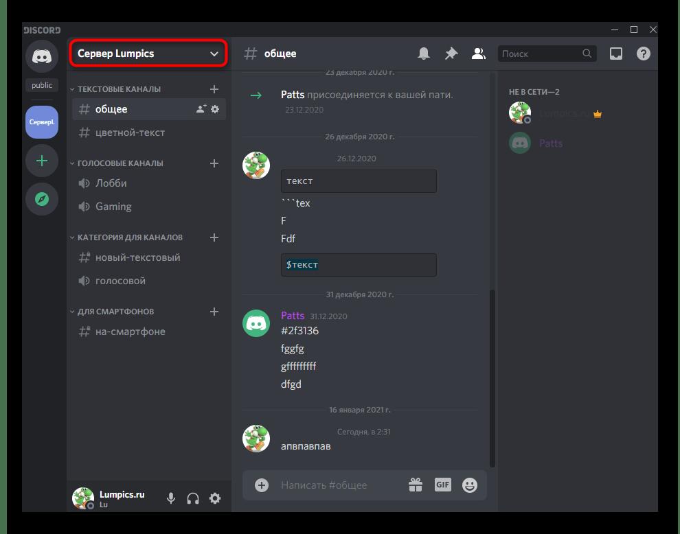Открытие меню управления сервером для решения проблемы с бесконечным подключением к RTC в Discord