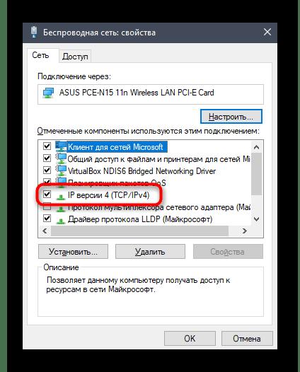 Открытие параметра настройки сервера сетевого адаптера для решения проблем с запуском Discord на компьютере