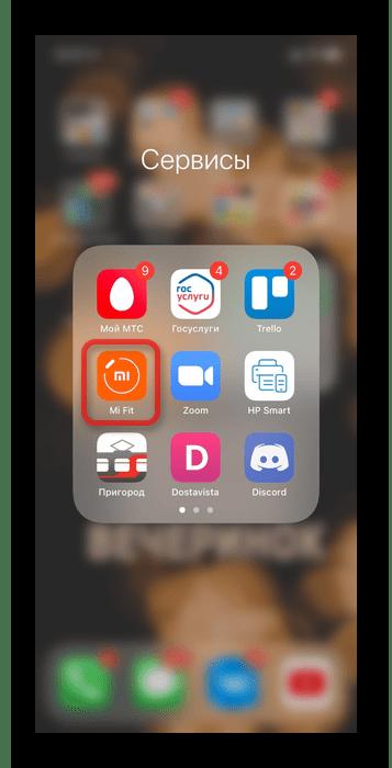 Открытие приложения Mi Fit