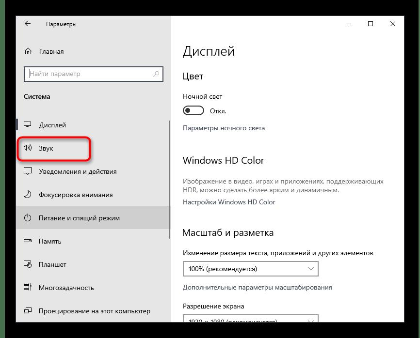 Открытие раздела для проверки текущего устройства вывода при настройке звука в Discord на компьютере