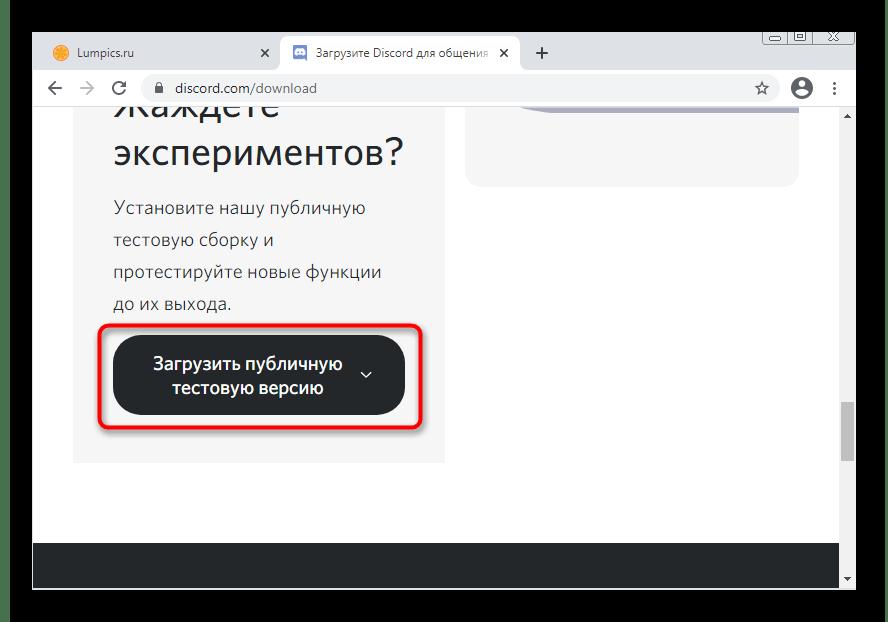 Открытие раздела для загрузки публичной бета-версии для решения проблемы с черным экраном в Discord на Windows 7