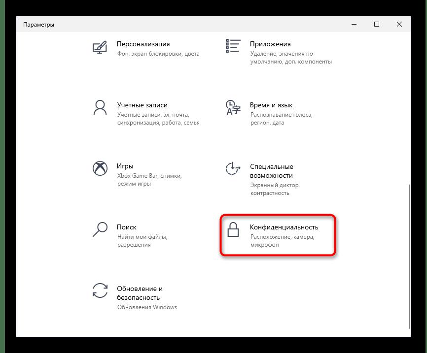 Открытие раздела Конфиденциальность для решения проблемы с отображением микрофона в Discord на компьютере