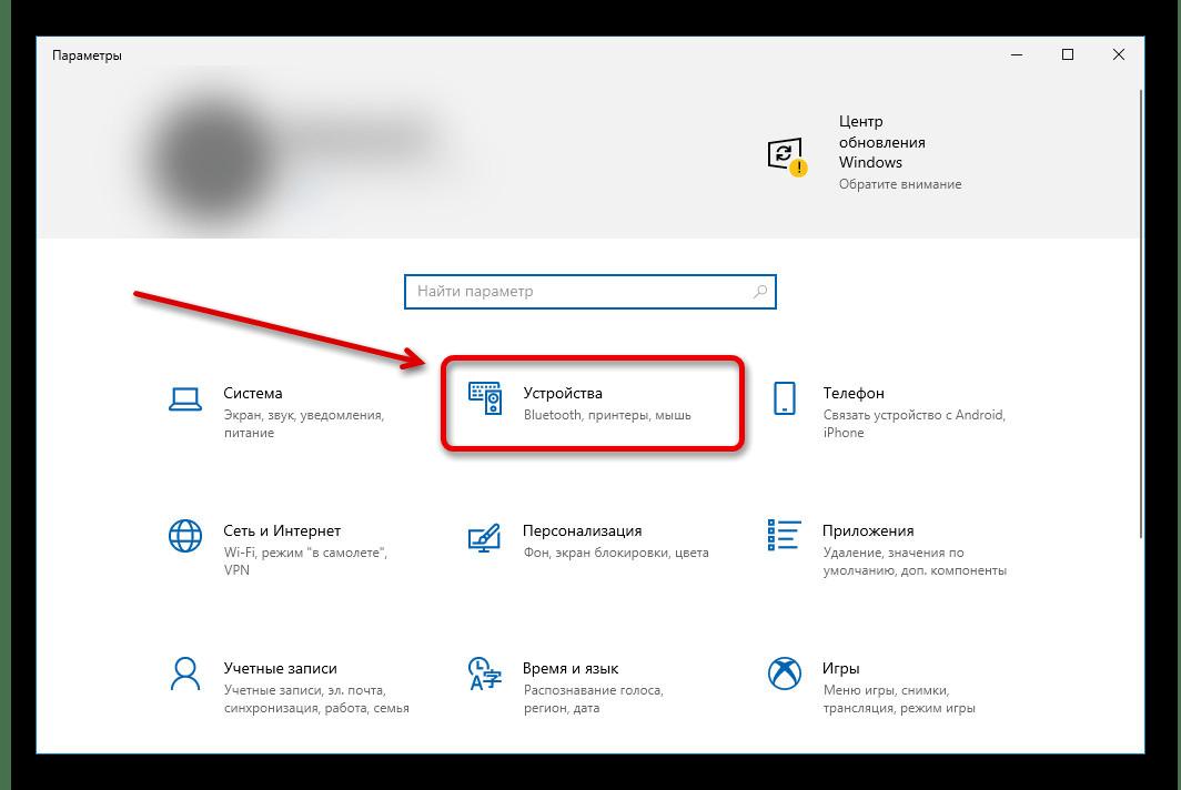 Открытие раздела Устройства в параметрах Windows 10
