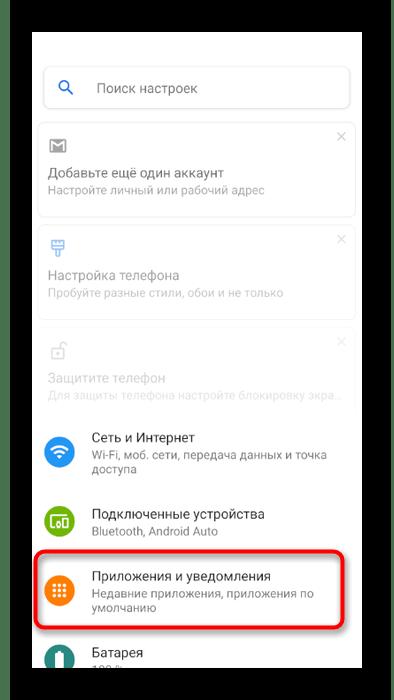 Открытие списка приложений для проверки разрешений на использование звука в Discord