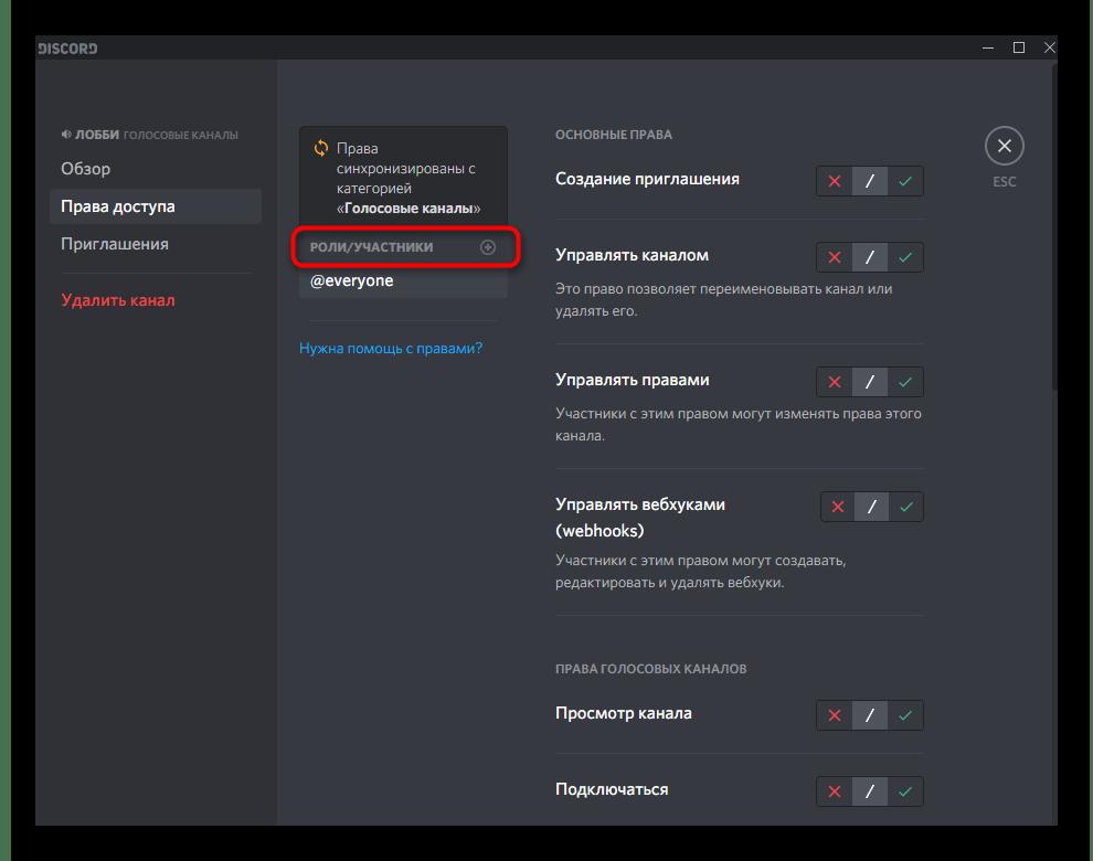 Открытие списка участников для настройки прав на канале при настройке бота в Discord на компьютере