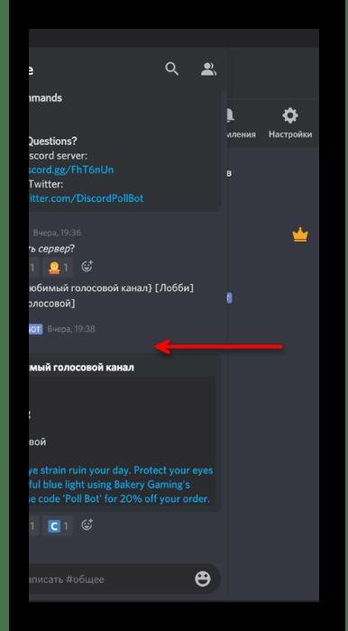 Открытие списка участников сервера для проверки бота в мобильном приложении Discord
