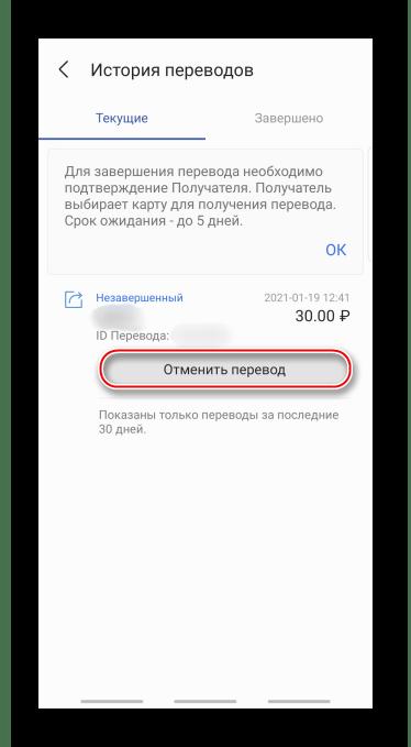Отмена денежного перевода в Samsung Pay
