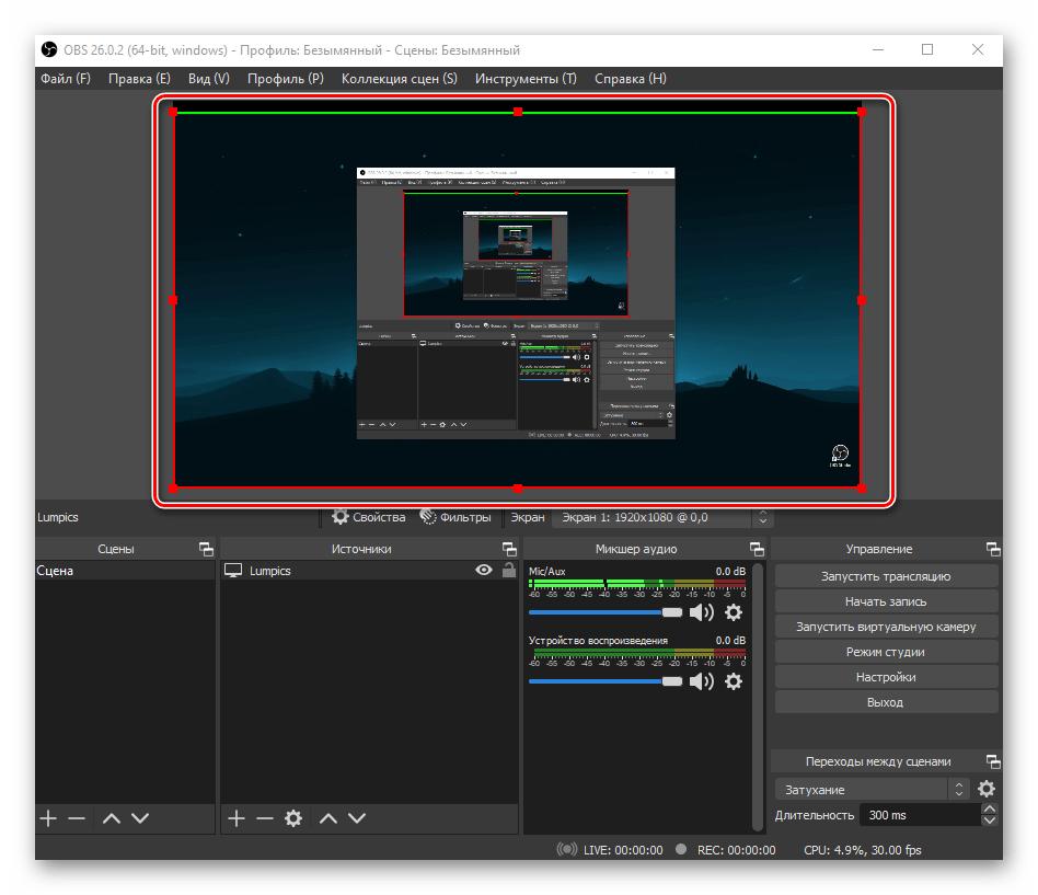 Отображение картинки в окне предварительного просмотра захвата видео в OBS Studio