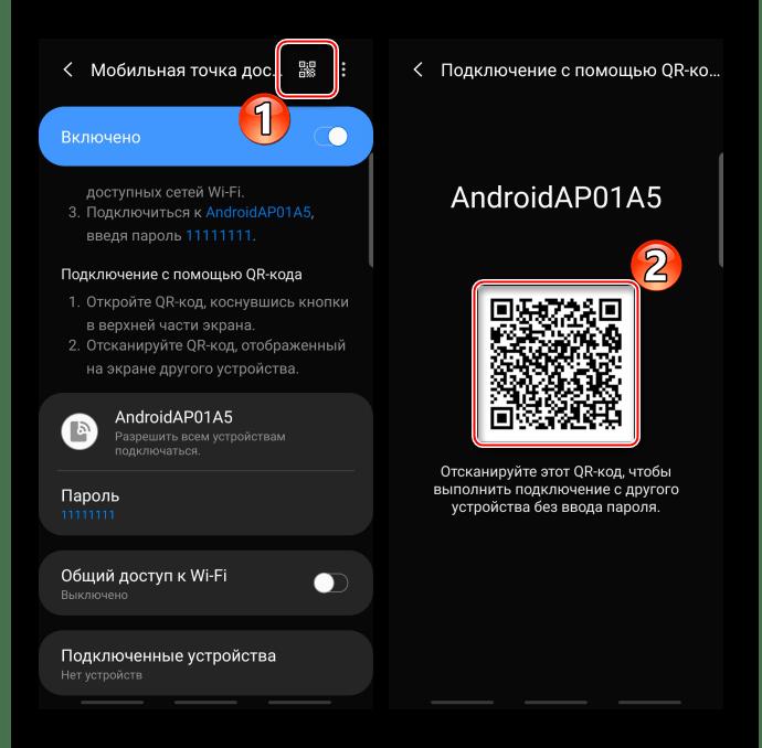 Отображение QR кода на устройстве Samsung