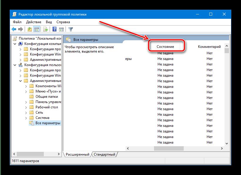 Отсортировать параметры для устранения ошибки «Операция отменена вследствие действующих ограничений»
