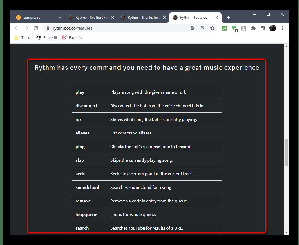 Ознакомление с доступными командами музыкального бота RythmBot на сервере в Discord на компьютере