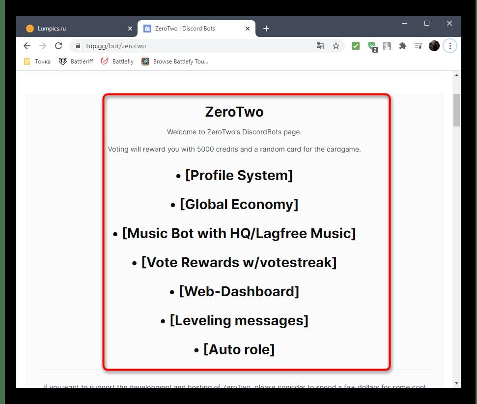 Ознакомление с описанием бота на открытой площадке для его добавления на сервер в Discord