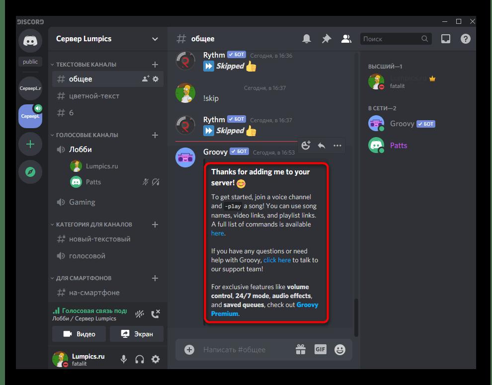 Ознакомление с основной информацией о музыкальном боте Groovy на сервере в Discord на компьютере