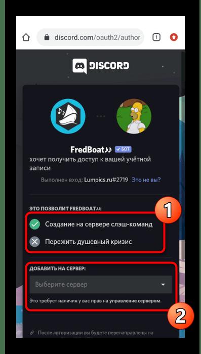 Ознакомление с разрешениями для музыкального бота при его добавлении в мобильном приложении Discord